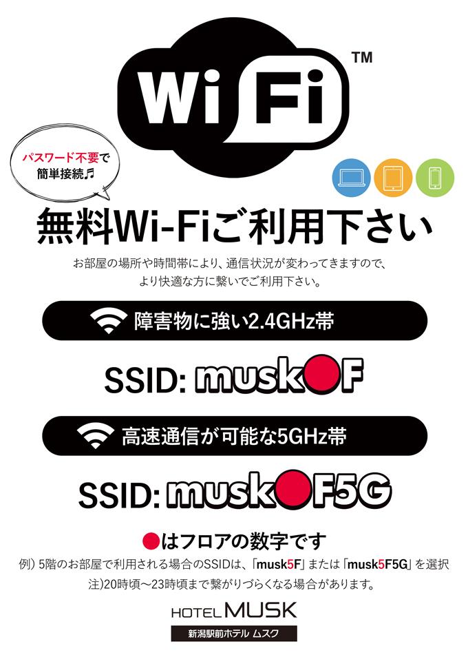 無料Wi-Fi使い方ガイド