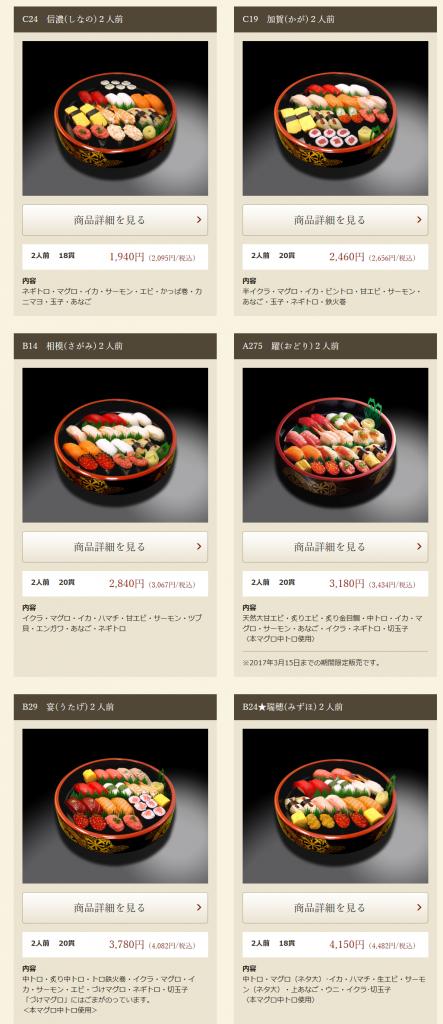 【銀のさら】2人前 お寿司の宅配・出前・デリバリー