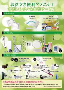 お役立ち便利アメニティ(薬・衛生用品・キッチン・生活雑貨)無料レンタル